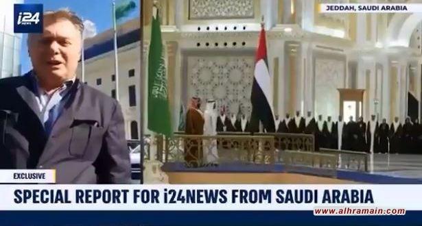 للمرة الثانية.. قناة إسرائيلية: معكم من السعودية