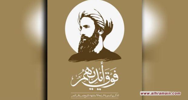 """""""فوق أيديهم"""" شعار فعاليات الذكرى السنوية الرابعة لاستشهاد الشيخ نمر باقر النمر"""