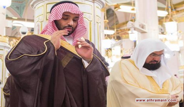 """قرارات حاسمة يصدرها """"ابن سلمان"""" قريبا.. إلغاء حلقات التحفيظ وهيئات دينية مرموقة بالمملكة"""