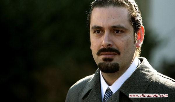 الحريري ضحية فبركات وفتن ابن سلمان للبنان؟