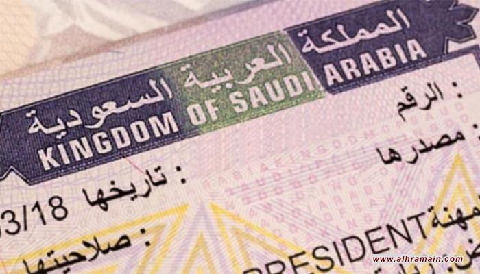 السعودية.. تخفيض رسوم الزيارة العائلية إلى 300 ريال