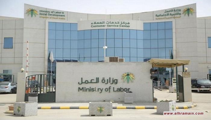 """تحقيق سعودي بشكوى ضد مدير شركة اشترط """"التحرر"""" لتوظيف سكرتيره"""