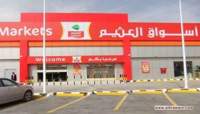 سلسلة متاجر سعودية شهيرة تعلن مقاطعة المنتجات التركية