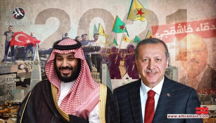 ماذا ينتظر العلاقات السعودية التركية في 2021؟