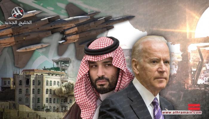 تداعيات سعي بايدن لإنهاء الحرب باليمن على العلاقات مع السعودية