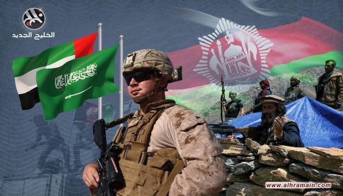 دول الخليج تعيد حساباتها في أفغانستان بعد الانسحاب الأمريكي