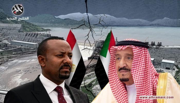 بعد التوترات الأخيرة.. هل يؤثر سد النهضة على علاقة السعودية بإثيوبيا؟