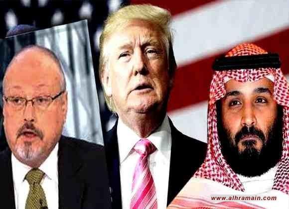 الكونغرس والصحافة والاستخبارات الأمريكية يُضيِّقون الخِناق على ترامب لتقويض نظريّة القتلة المارقين وتحميل السلطات السعوديّة مسؤوليّة مقتل خاشقجي في إسطنبول