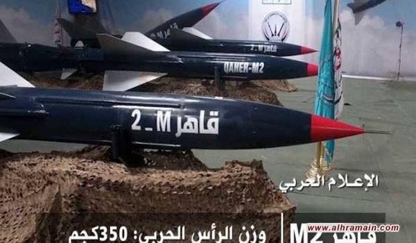 صاروخ بالسيتي جديد يضرب قاعدة عسكرية في خميس مشيط