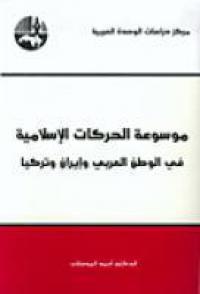 موسوعة الحركات الإسلامية في الوطن العربي وإيران وتركيا