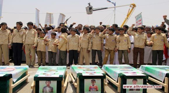 الخبراء والمنظمات غير الحكومية يشكون في رغبة السعودية بإجراء تحقيق حول الغارة الجوية في اليمن التي أودت بـ 29 طفلاً في اليمن
