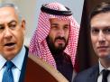 «بن سلمان» و«نتنياهو» و«كوشنر».. الصفقة المستحيلة للتطبيع السعودي الإسرائيلي