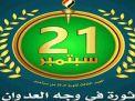 اليمن: 21 سبتمبر.. ثورة شعب رفض الوصاية السعودية
