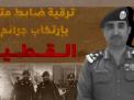 ترقية مدير شرطة القطيف بسبب ارتكابه انتهاكات بحق أهالي المنطقة