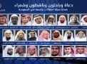استحقاقات السياسات المحلية والإقليمية تهدد الرياض