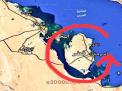 ناشطون: قناة «سلوى» البحرية مخطط صهيوني لعزل قطر وتقسيم الخليج
