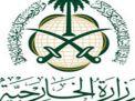 الخارجية السعودية تحذر من توزيع المطبوعات خلال موسم الحج