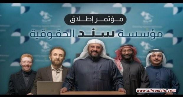 """معارضون سعوديون يطلقون مؤسسة """"سند"""" الحقوقية"""