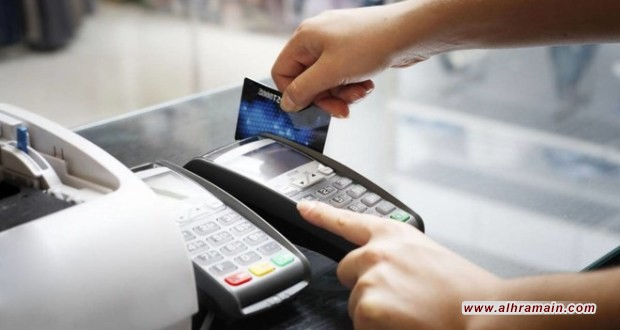تقارير اقتصادية: إنفاق المستهلكين عبر نقاط البيع تراجع 20.7 % خلال أسبوع