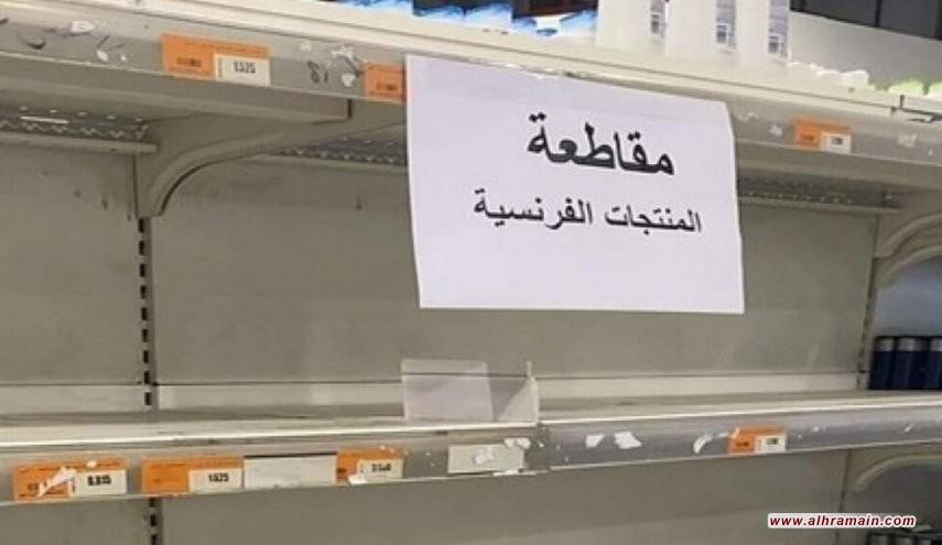 اعتقالات في السعودية بسبب مقاطعة المنتجات الفرنسية!
