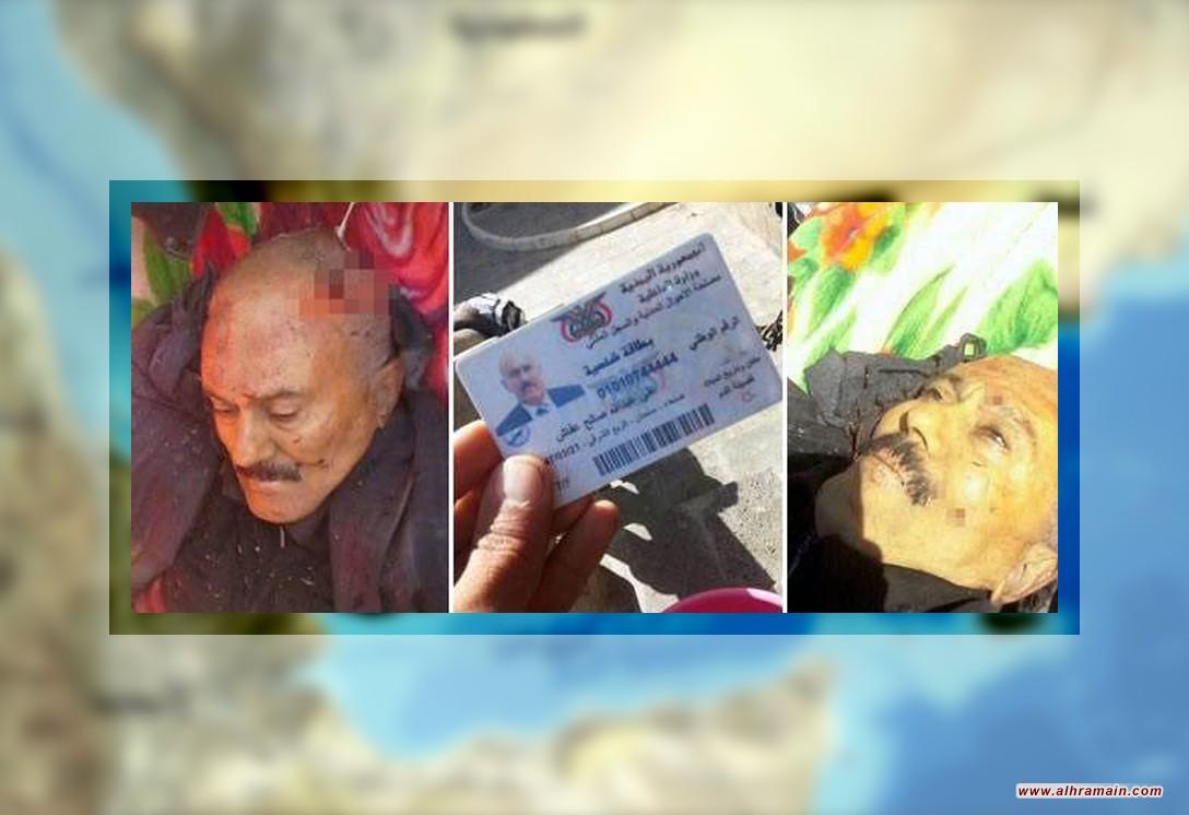هذا ما قالته وزارة الداخلية اليمنية عن مقتل علي عبد الله صالح