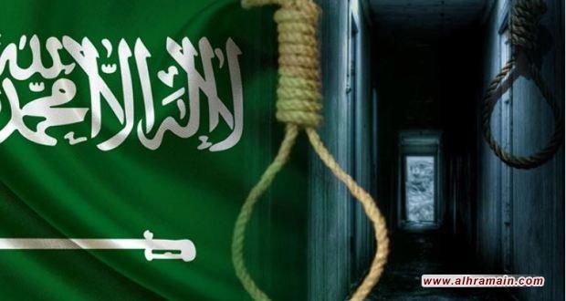 آل سعود يتصدرون قائمة الدول المنفذة لعقوبة الإعدام في العالم