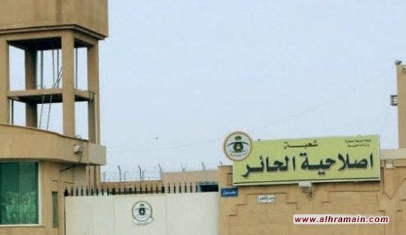 مصادر عائلية: عقوبات جديدة تفرضها ادارة سجن الحائر على معتقلي الرأي
