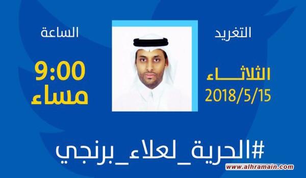 علاء برنجي..عام رابع خلف القضبان لانتقاده الانتهاكات