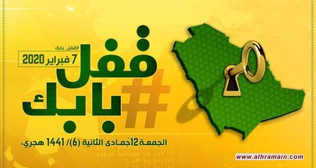 """حملة """"قفّل بابك"""" للضغط على النظام في السعودية"""