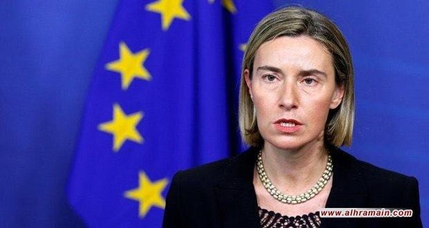 الاتحاد الأوروبي: السعودية تريد إشعال التوتر الطائفي وتزيد المنحى السلبي بإعدامها 37 شخصاً