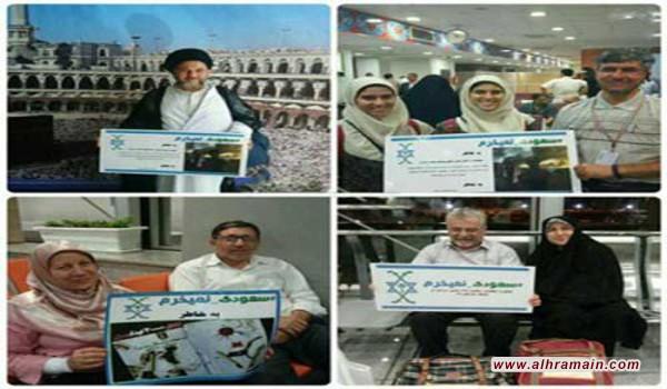 """حملة """"لا نشتري السلع السعودية"""" بين الحجاج الإيرانيين في مطار طهران الدولي"""