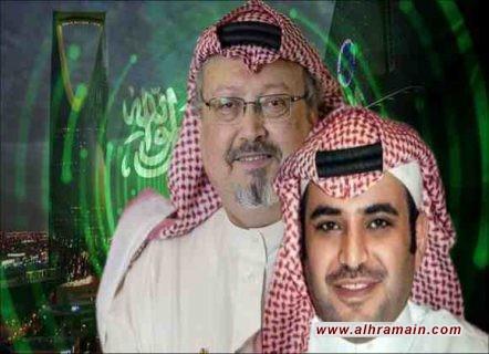 القحطاني ليس بين المتهمين في الرياض بمقتل خاشقجي
