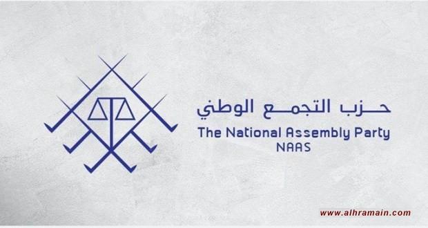 """""""حزب التجمع الوطني"""": حملات الخذلان لفلسطين في السعودية لا تمثل إلاّ النظام"""