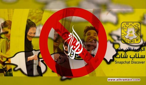 السعودية.. حيثما يعمل سناب شات وتويتر بأوامر ملكية