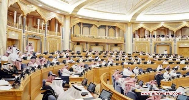 الشورى السعودي يرد على اتهامات بالتحزب وضعف الأداء