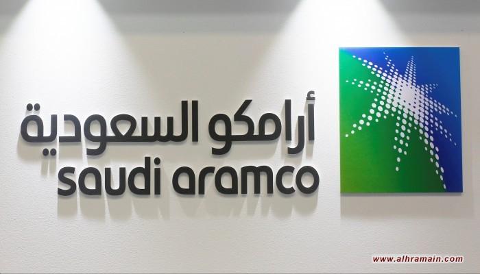 السعودية تدرس مضاعفة حصة أرامكو المعروضة للبيع إلى 10%