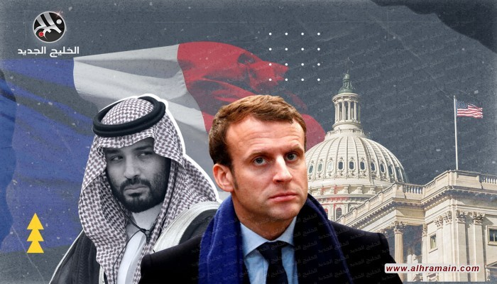 لتعزيز مبيعات الأسلحة.. فرنسا تسعى إلى استغلال الخرق في العلاقات الأمريكية السعودية