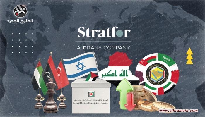 انتعاش نسبي لاقتصادات الخليج.. توقعات ستراتفور للشرق الأوسط في الربع الثاني من 2021