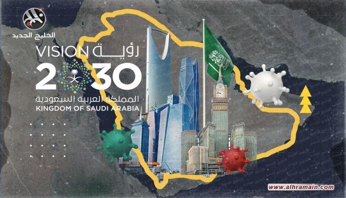 ما بعد الوباء.. هل تنجح السعودية في إنقاذ رؤية 2030؟