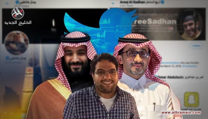 لملاحقة المعارضين.. كيف اخترقت دولة بن سلمان عالم تويتر ؟ (القصة الكاملة)