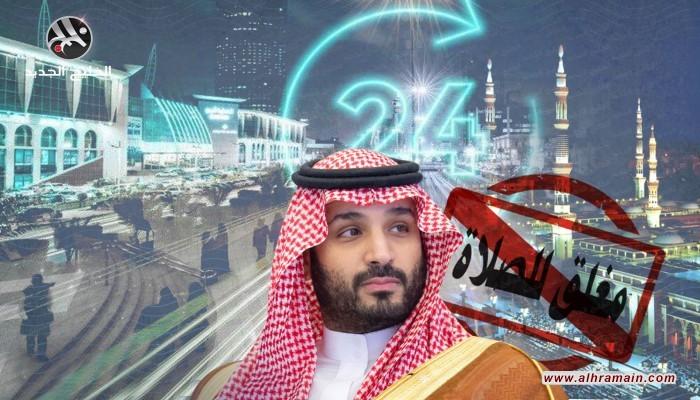 """السعودية تتخلى عن """"مغلق للصلاة"""" بعد 34 عاما من التطبيق"""