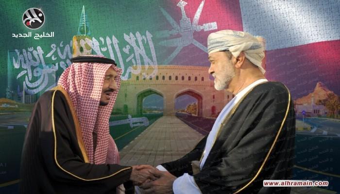 بعد قمة سلمان وهيثم.. مساع تستثني الإمارات لتعزيز العلاقات الاقتصادية السعودية العُمانية