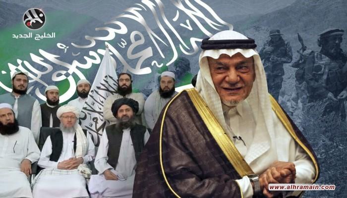 هل يحيي الانسحاب الأمريكي ماضي العلاقات السعودية الأفغانية؟