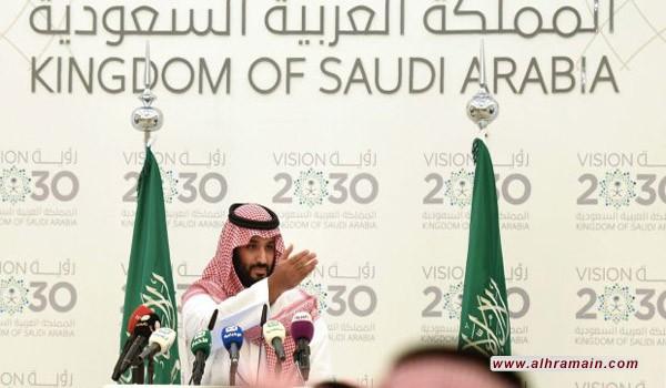 """هل تصطدم """"رؤية 2030"""" بالبيروقراطية السعودية وترف حكامها؟"""