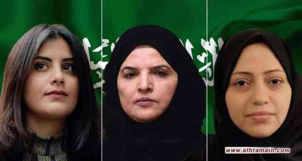 منظمة حقوقية تنتقد تضييق السلطات على الناشطات المفرج عنهن
