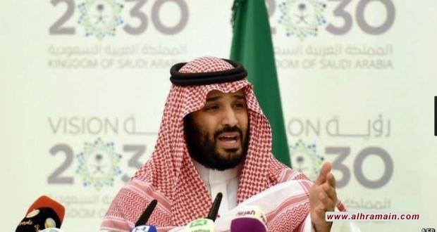 """معهد أمريكي: الفشل أحبط """"رؤية 2030"""" محمد بن سلمان"""