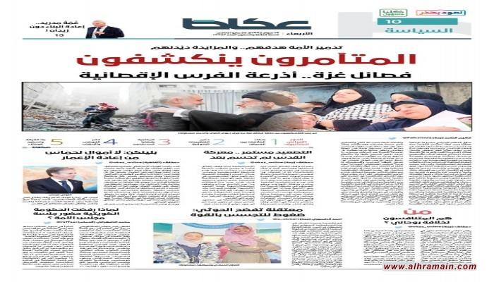عكاظ تهاجم المقاومة الفلسطينية.. ومغردون: النظام السعودي بات عميلا لإسرائيل