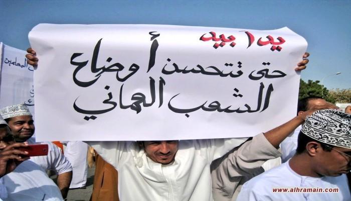 احتجاجات عمان.. جرس إنذار لربيع خليجي قادم