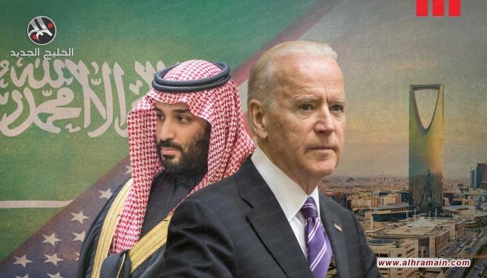 المهمة الصعبة.. إعادة التوازن إلى العلاقة السعودية الأمريكية