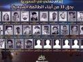 رسالة من 215 عالم سني إلى الأمم المتحدة تحتج على الإعدامات في السعودية